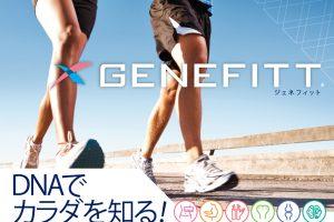 体質遺伝子検査サービス GENEFITT